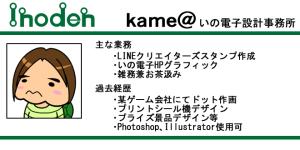 KAMEcard