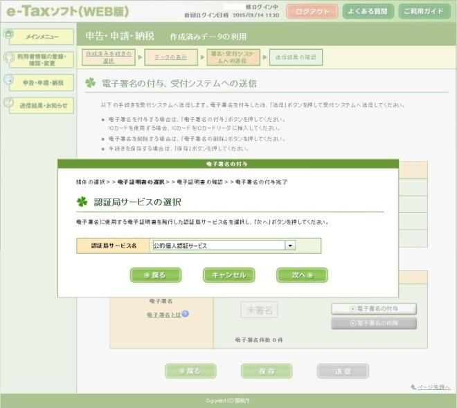 認証局サービスの選択