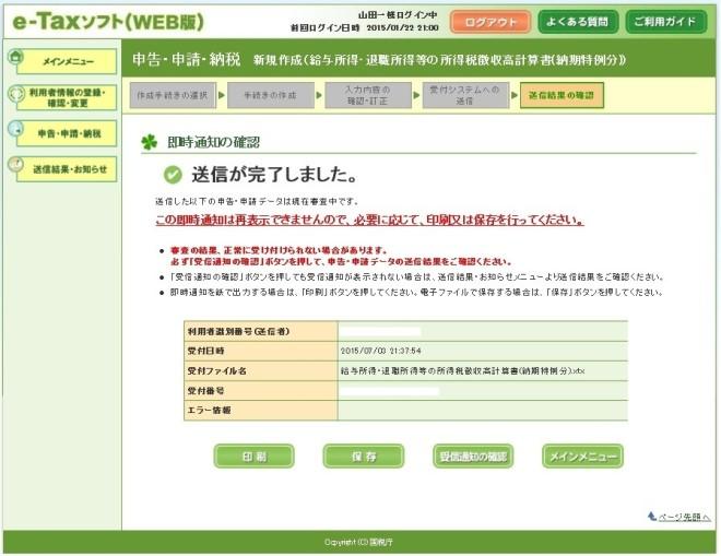 e-tax11