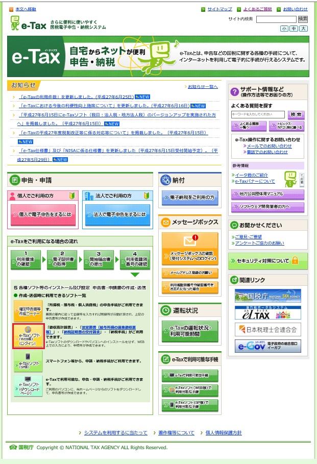 e-tax15