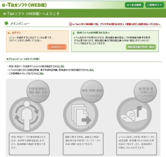 e-tax3